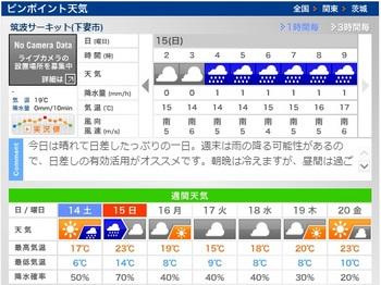天気予報5.jpg