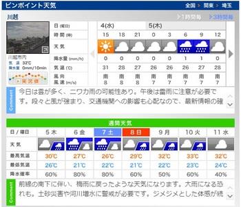 天気予報8.jpg