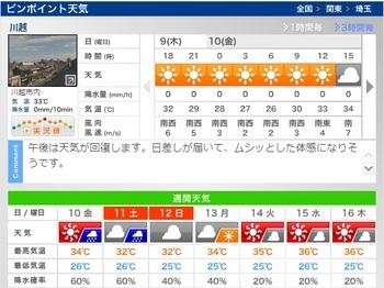 天気予報9.jpg